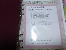 はなずきんの日記帳-手帳1ページめ