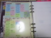 はなずきんの日記帳-やることシート(裏)